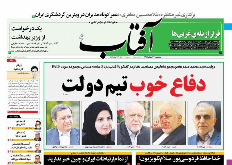 عناوین اخبار روزنامه آفتاب یزد در روز سهشنبه ۱۲ اسفند