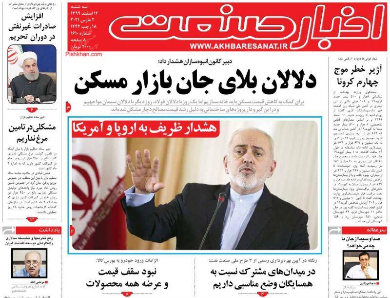عناوین اخبار روزنامه اخبار صنعت در روز سهشنبه ۱۲ اسفند