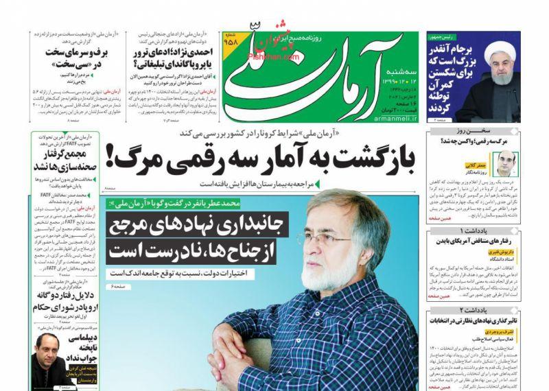 عناوین اخبار روزنامه آرمان ملی در روز سهشنبه ۱۲ اسفند
