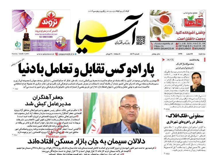 عناوین اخبار روزنامه آسیا در روز سهشنبه ۱۲ اسفند