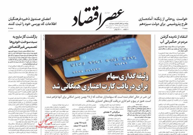 عناوین اخبار روزنامه عصر اقتصاد در روز سهشنبه ۱۲ اسفند