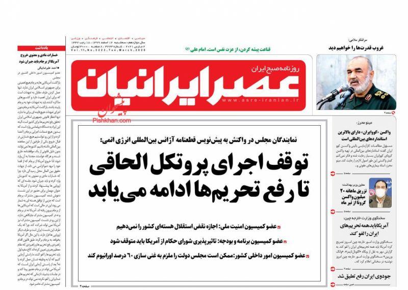 عناوین اخبار روزنامه عصر ایرانیان در روز سهشنبه ۱۲ اسفند
