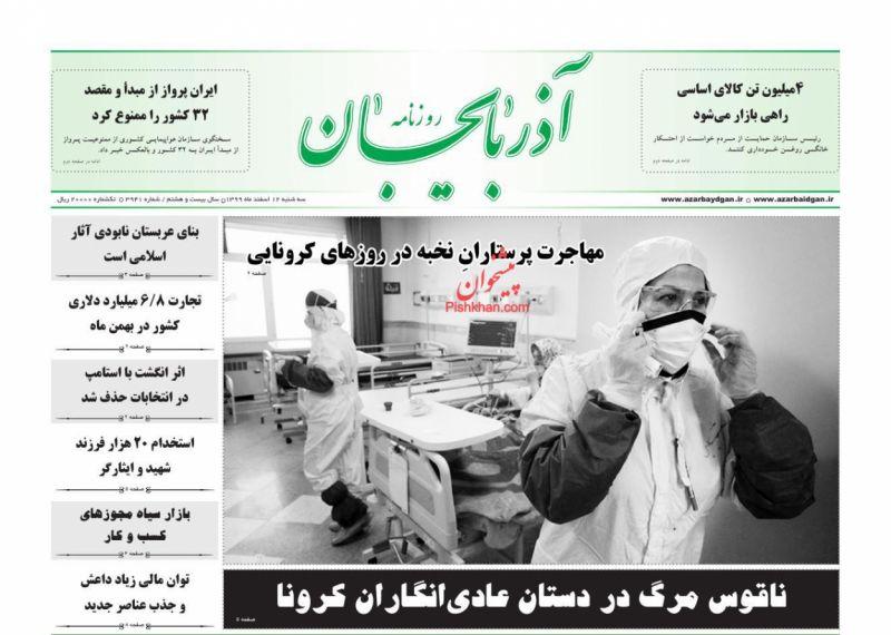 عناوین اخبار روزنامه آذربایجان در روز سهشنبه ۱۲ اسفند