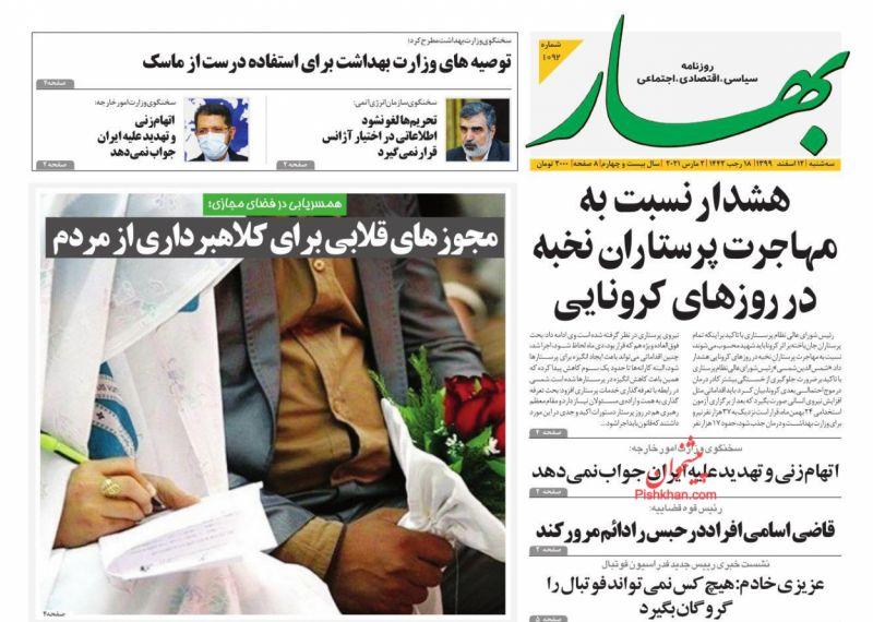 عناوین اخبار روزنامه بهار در روز سهشنبه ۱۲ اسفند