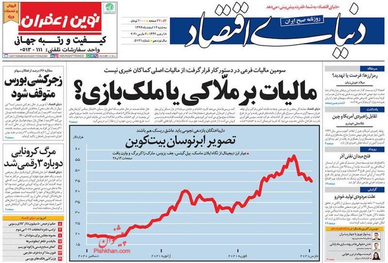 عناوین اخبار روزنامه دنیای اقتصاد در روز سهشنبه ۱۲ اسفند