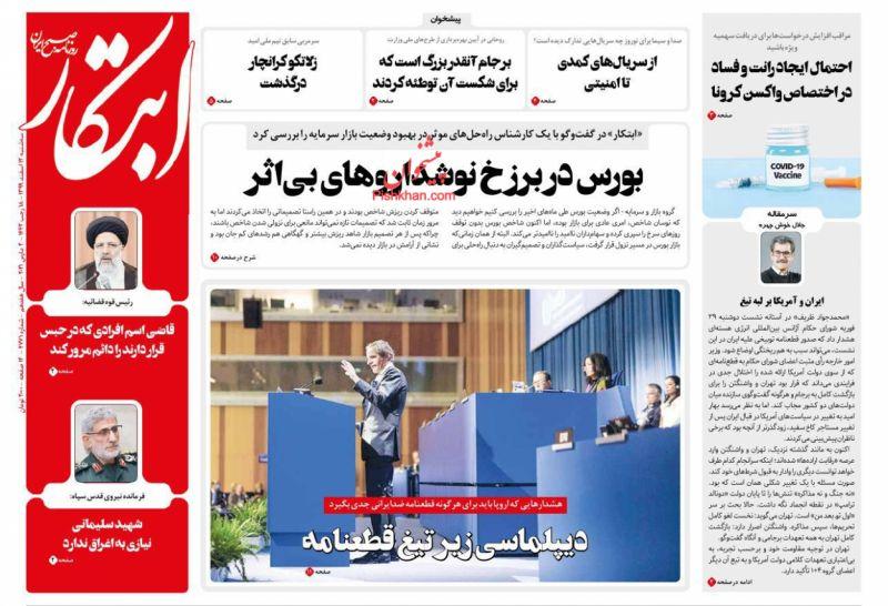 عناوین اخبار روزنامه ابتکار در روز سهشنبه ۱۲ اسفند