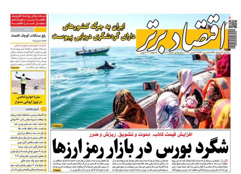 عناوین اخبار روزنامه اقتصاد برتر در روز سهشنبه ۱۲ اسفند
