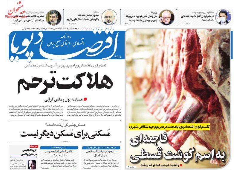 عناوین اخبار روزنامه اقتصاد پویا در روز سهشنبه ۱۲ اسفند