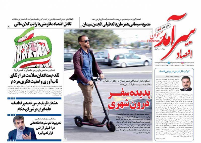 عناوین اخبار روزنامه اقتصاد سرآمد در روز سهشنبه ۱۲ اسفند