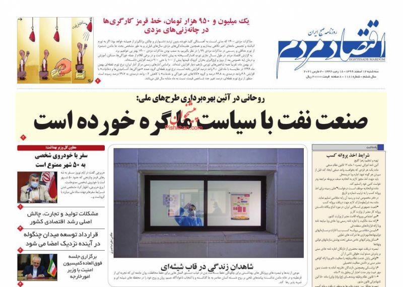 عناوین اخبار روزنامه اقتصاد مردم در روز سهشنبه ۱۲ اسفند