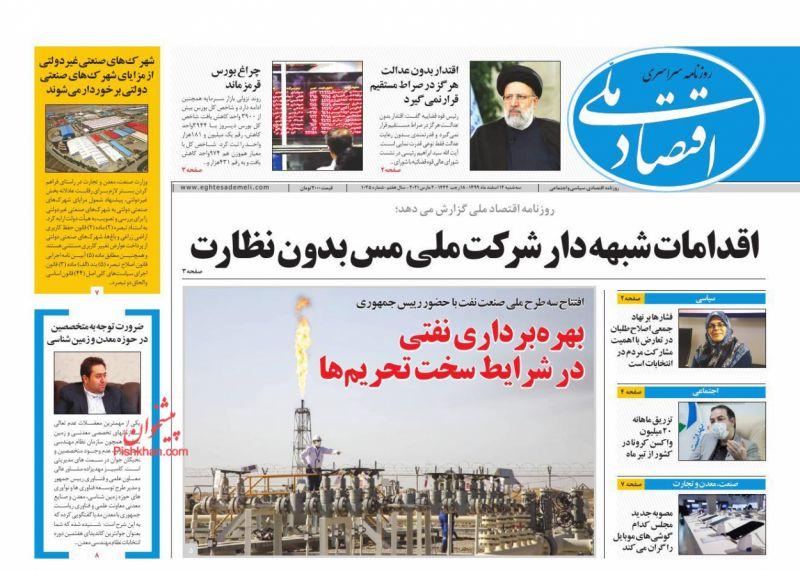 عناوین اخبار روزنامه اقتصاد ملی در روز سهشنبه ۱۲ اسفند