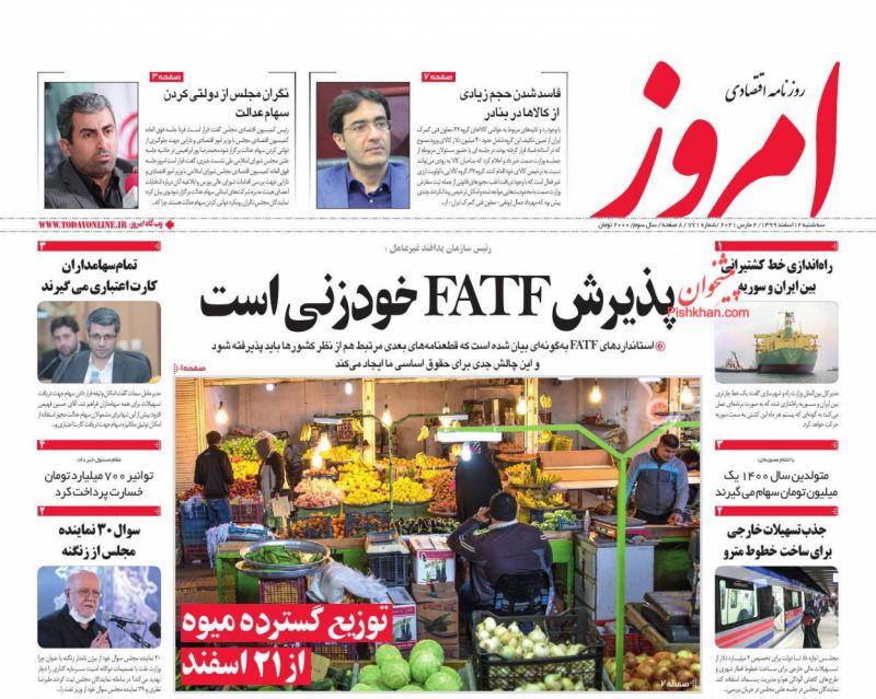 عناوین اخبار روزنامه امروز در روز سهشنبه ۱۲ اسفند
