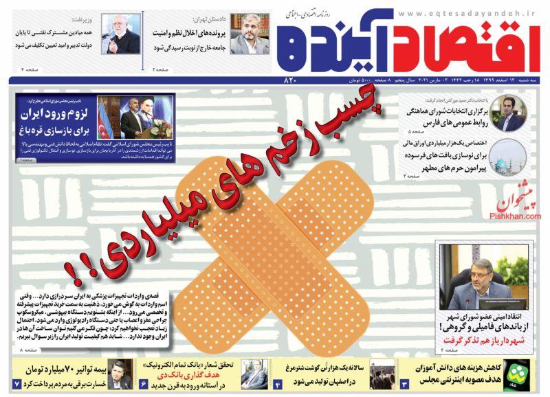 عناوین اخبار روزنامه اقتصاد آینده در روز سهشنبه ۱۲ اسفند