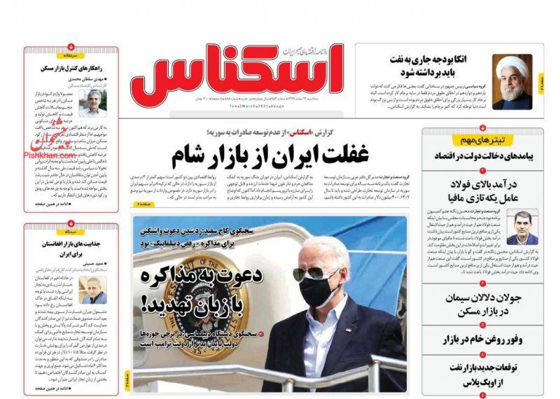 عناوین اخبار روزنامه اسکناس در روز سهشنبه ۱۲ اسفند