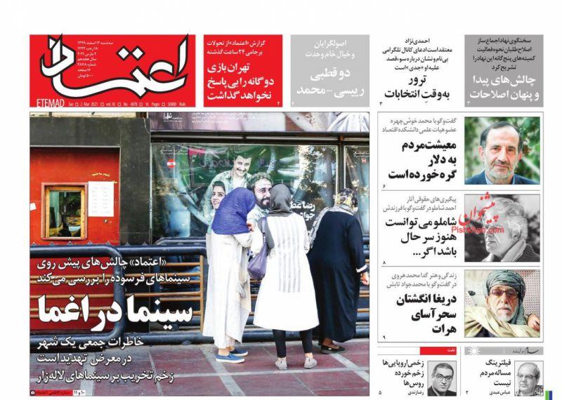 عناوین اخبار روزنامه اعتماد در روز سهشنبه ۱۲ اسفند