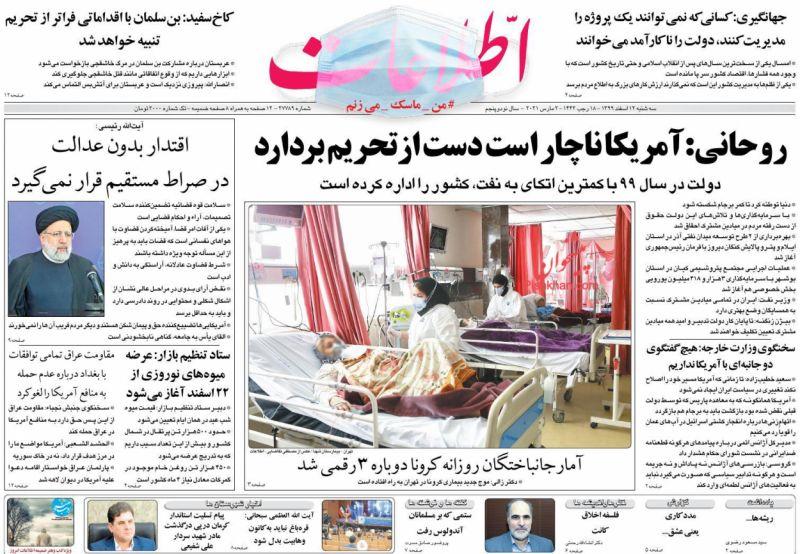 عناوین اخبار روزنامه اطلاعات در روز سهشنبه ۱۲ اسفند