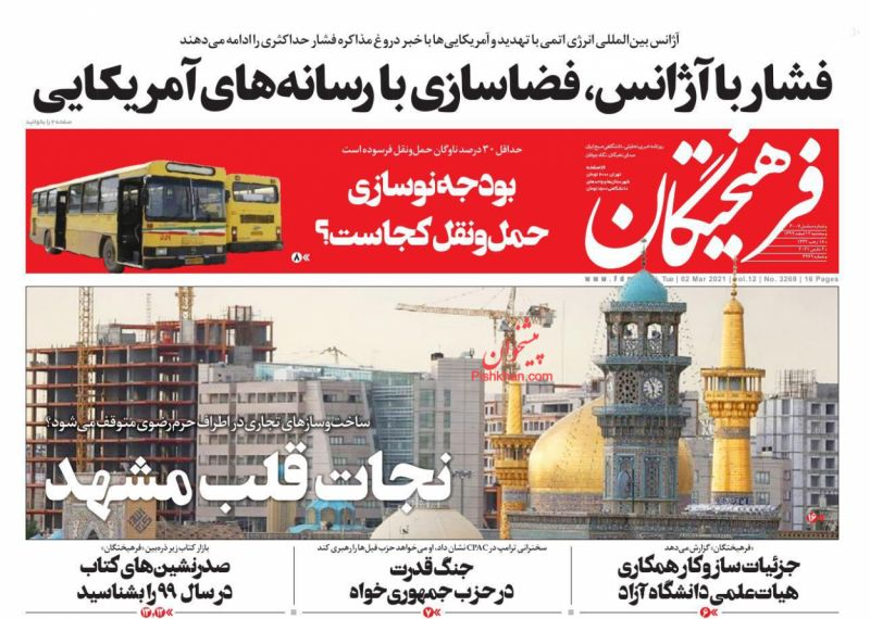 عناوین اخبار روزنامه فرهیختگان در روز سهشنبه ۱۲ اسفند