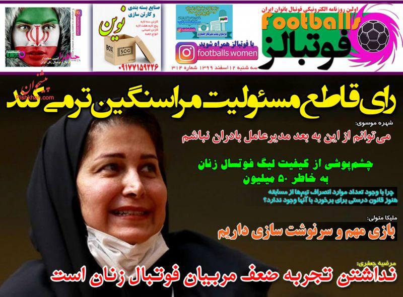 عناوین اخبار روزنامه فوتبالز در روز سهشنبه ۱۲ اسفند