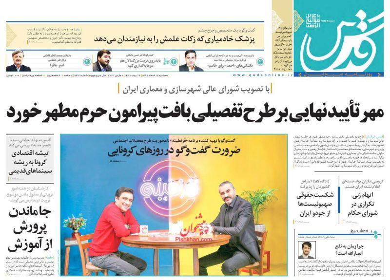 عناوین اخبار روزنامه قدس در روز سهشنبه ۱۲ اسفند