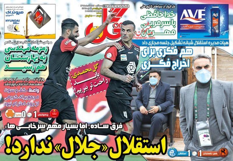 عناوین اخبار روزنامه گل در روز سهشنبه ۱۲ اسفند