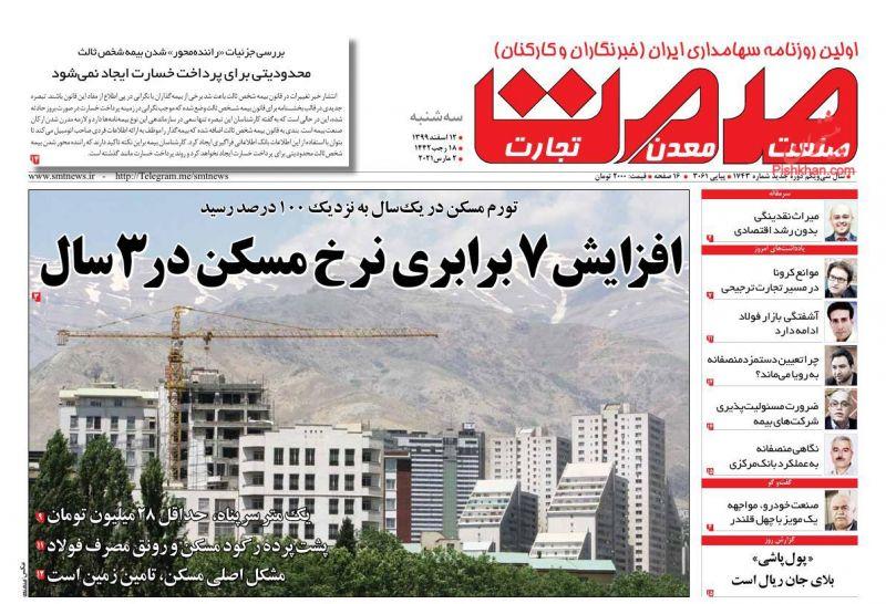 عناوین اخبار روزنامه صمت در روز سهشنبه ۱۲ اسفند
