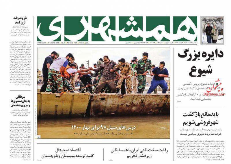 عناوین اخبار روزنامه همشهری در روز سهشنبه ۱۲ اسفند