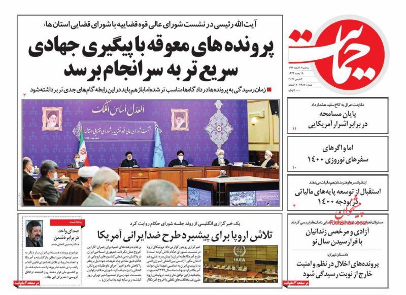 عناوین اخبار روزنامه حمایت در روز سهشنبه ۱۲ اسفند