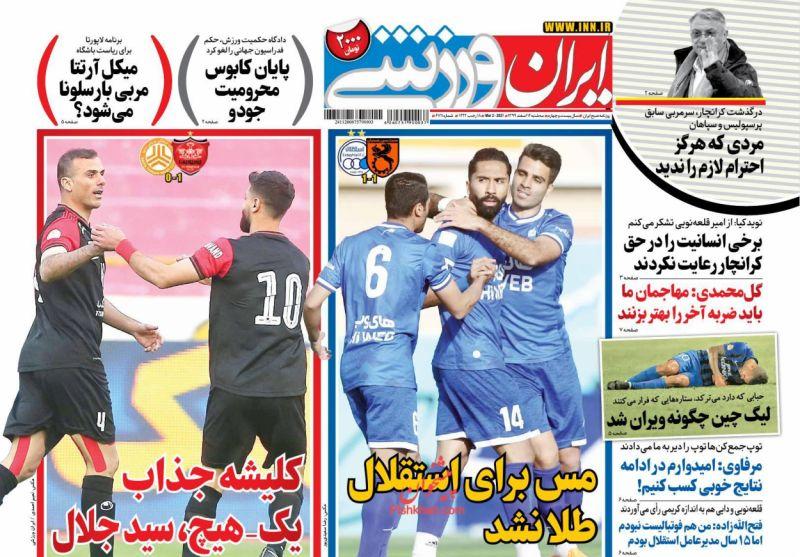 عناوین اخبار روزنامه ایران ورزشی در روز سهشنبه ۱۲ اسفند