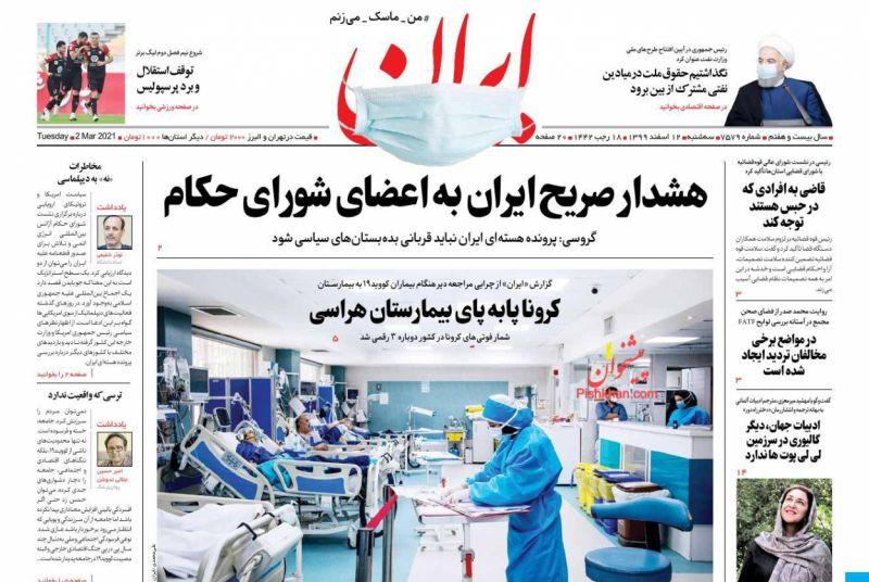 عناوین اخبار روزنامه ایران در روز سهشنبه ۱۲ اسفند