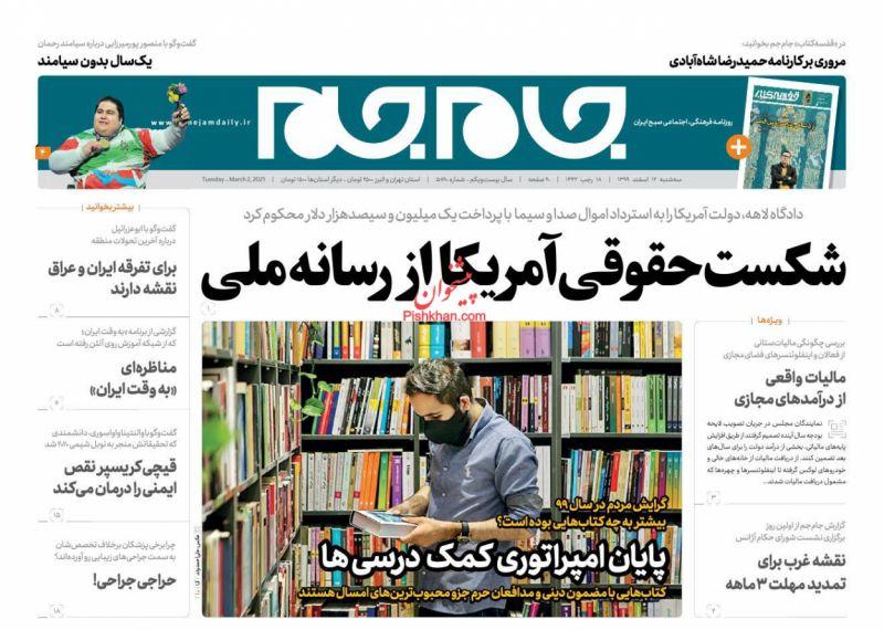عناوین اخبار روزنامه جام جم در روز سهشنبه ۱۲ اسفند