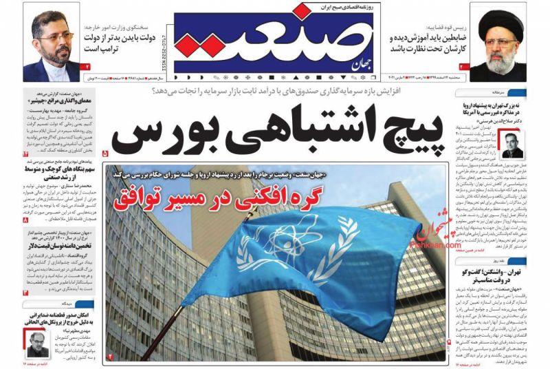 عناوین اخبار روزنامه جهان صنعت در روز سهشنبه ۱۲ اسفند