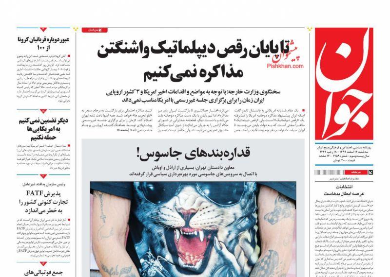 عناوین اخبار روزنامه جوان در روز سهشنبه ۱۲ اسفند