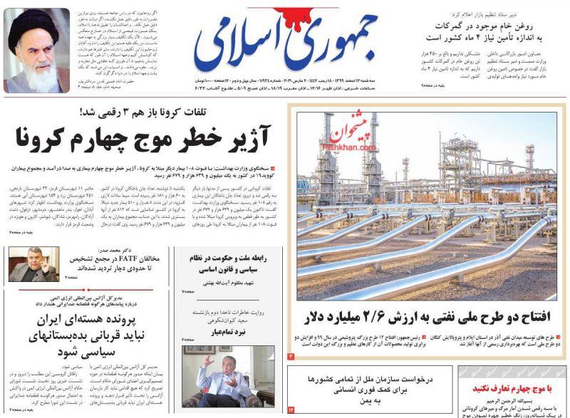 عناوین اخبار روزنامه جمهوری اسلامی در روز سهشنبه ۱۲ اسفند