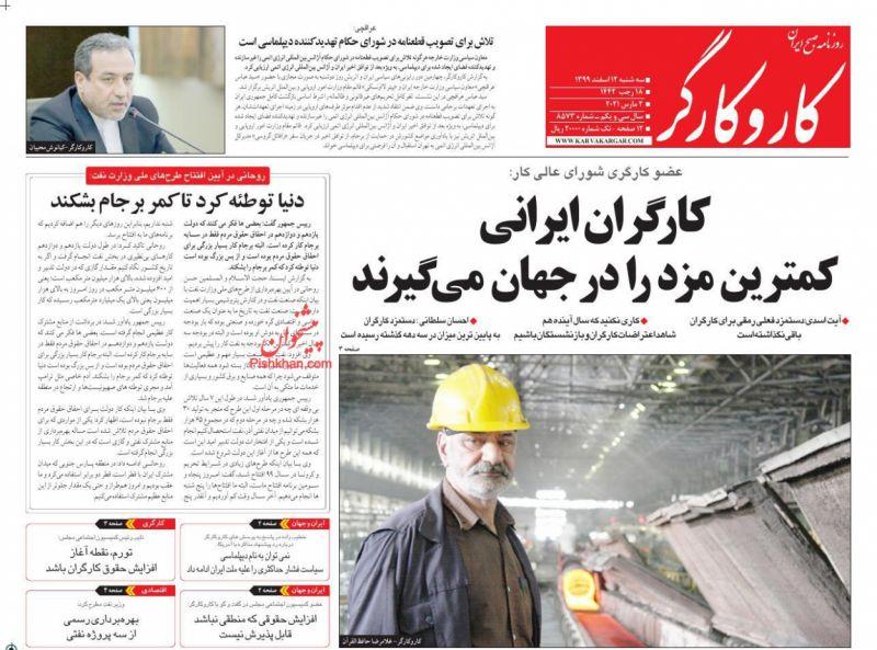 عناوین اخبار روزنامه کار و کارگر در روز سهشنبه ۱۲ اسفند