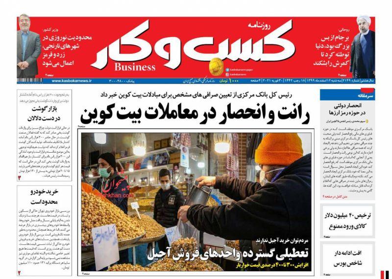 عناوین اخبار روزنامه كسب و كار در روز سهشنبه ۱۲ اسفند