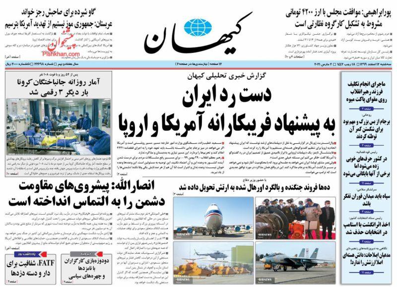 عناوین اخبار روزنامه کيهان در روز سهشنبه ۱۲ اسفند