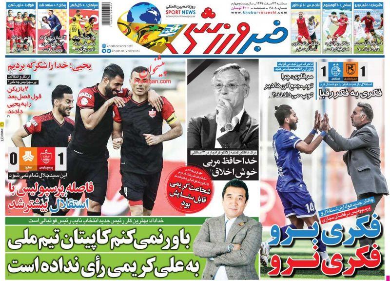 عناوین اخبار روزنامه خبر ورزشی در روز سهشنبه ۱۲ اسفند