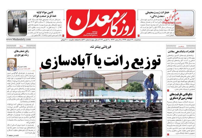 عناوین اخبار روزنامه روزگار معدن در روز سهشنبه ۱۲ اسفند