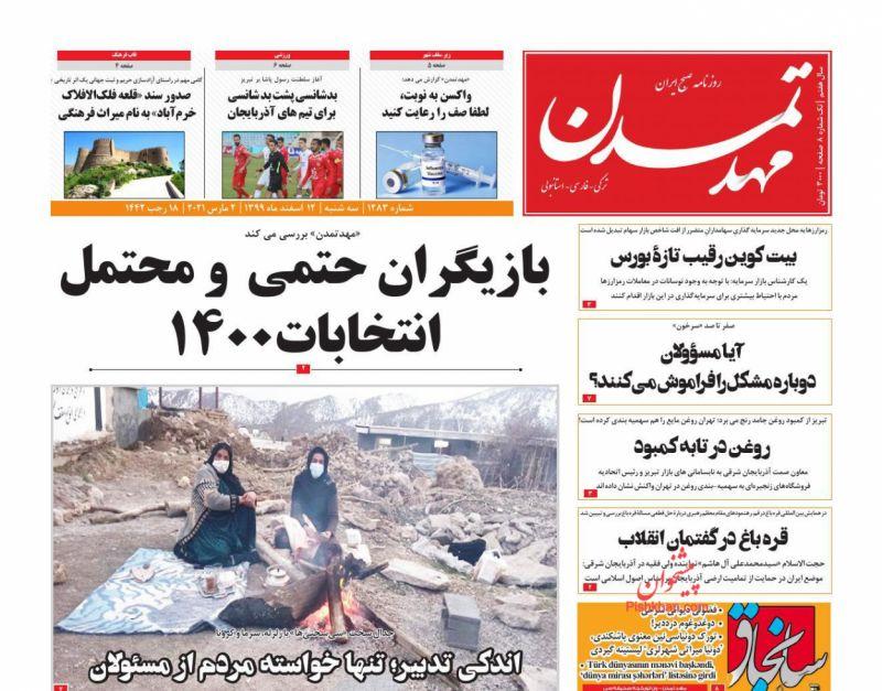 عناوین اخبار روزنامه مهد تمدن در روز سهشنبه ۱۲ اسفند