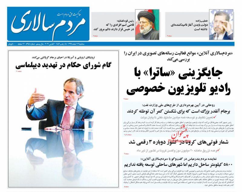 عناوین اخبار روزنامه مردم سالاری در روز سهشنبه ۱۲ اسفند