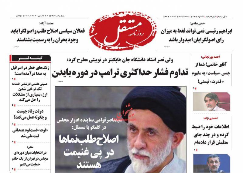عناوین اخبار روزنامه مستقل در روز سهشنبه ۱۲ اسفند