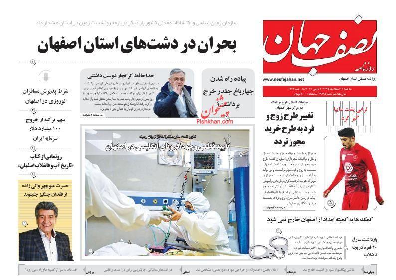 عناوین اخبار روزنامه نصف جهان در روز سهشنبه ۱۲ اسفند