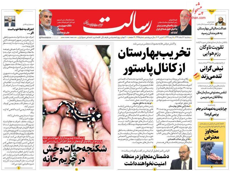 عناوین اخبار روزنامه رسالت در روز سهشنبه ۱۲ اسفند