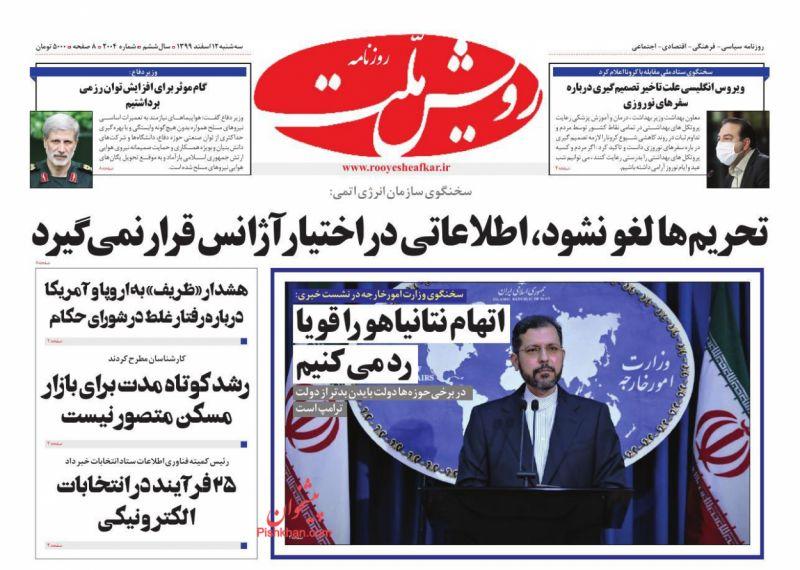 عناوین اخبار روزنامه رویش ملت در روز سهشنبه ۱۲ اسفند