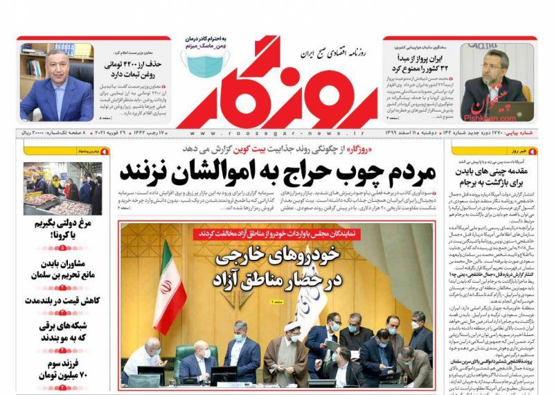 عناوین اخبار روزنامه روزگار در روز سهشنبه ۱۲ اسفند