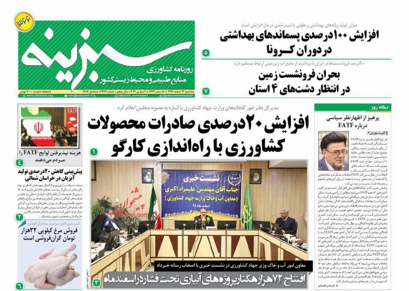 عناوین اخبار روزنامه سبزینه در روز سهشنبه ۱۲ اسفند