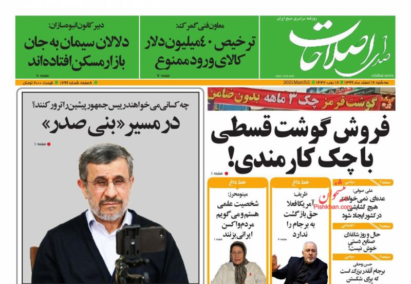 عناوین اخبار روزنامه صدای اصلاحات در روز سهشنبه ۱۲ اسفند