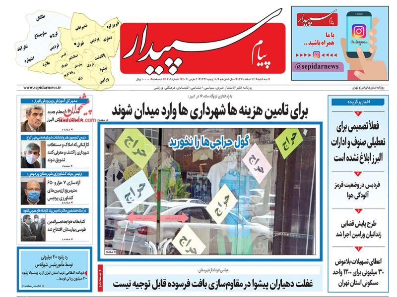 عناوین اخبار روزنامه پیام سپیدار در روز سهشنبه ۱۲ اسفند