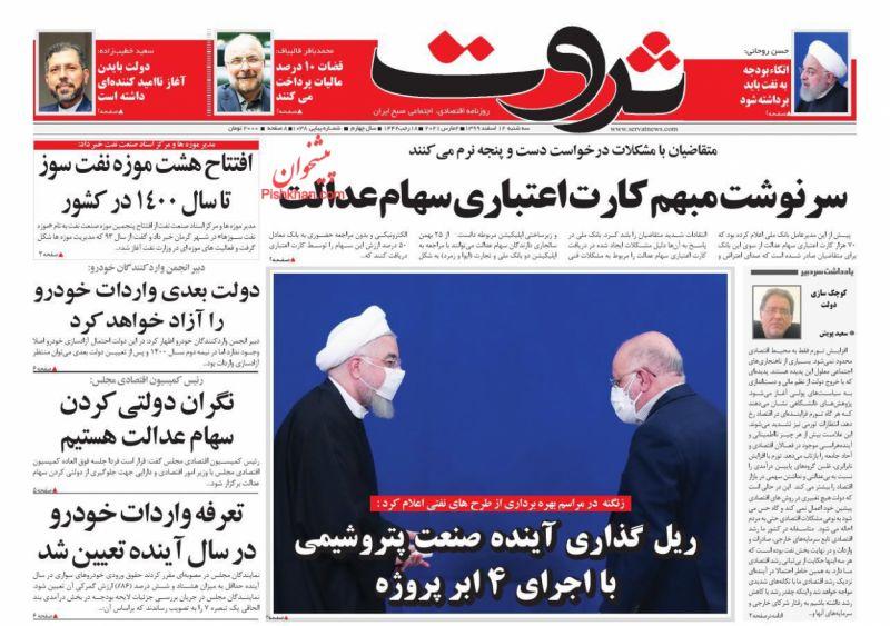 عناوین اخبار روزنامه ثروت در روز سهشنبه ۱۲ اسفند
