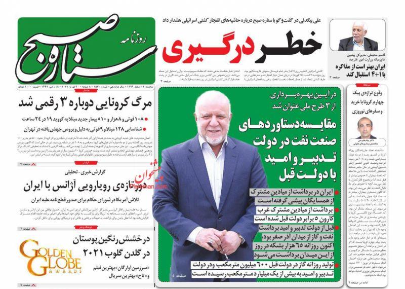 عناوین اخبار روزنامه ستاره صبح در روز سهشنبه ۱۲ اسفند